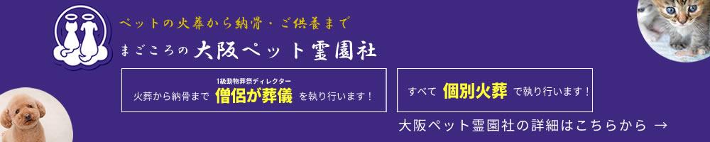 大阪ペット霊園社の詳細はこちら