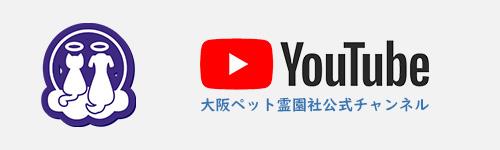 大阪ペット霊園社公式YouTubeチャンネル